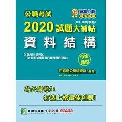 公職考試 2020 試題大補帖【資料結構(含資料結構與資料庫及資料探勘)】(101~108年試題)(申論題型)-cover