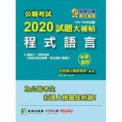公職考試 2020 試題大補帖【程式語言(含程式設計、程式語言概要、程式設計概要)】(103~108年試題)(申論題型)-cover