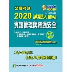公職考試 2020 試題大補帖【資訊管理與資通安全】(104~108年試題)(申論題型)-cover