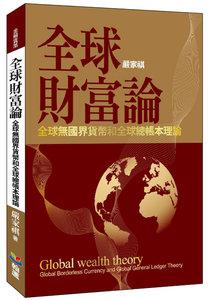 全球財富論:全球無國界貨幣和全球總帳本理論-cover