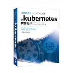 IT進階修煉:從 Docker 到 Kubernetes 實作指南-cover