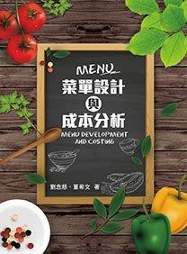 菜單設計與成本分析-cover