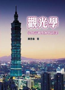觀光學-cover