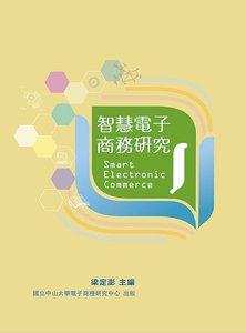 智慧電子商務研究I-cover