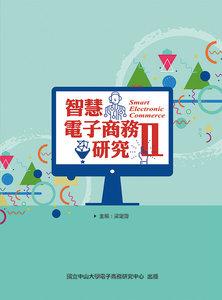 智慧電子商務研究II-cover
