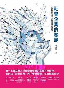 社會企業的發展 : 設計思考X管理倫理-cover