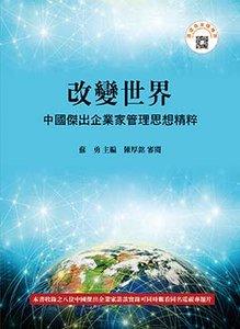 改變世界 : 中國傑出企業家管理思想精粹-cover