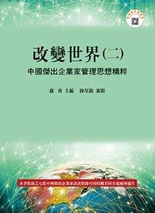 改變世界(二) : 中國傑出企業家管理思想精粹, 2/e