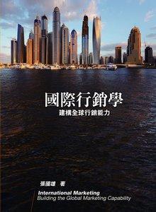 國際行銷學 : 建構全球行銷能力, 5/e-cover