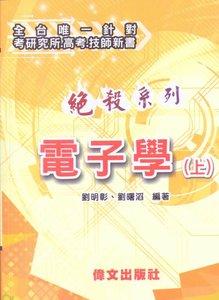 絕殺系列 電子學 (上), 3/e (適用: 技師、研究所、高普特)-cover
