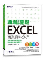 職場決勝關鍵 Excel 商業資料分析|正確分析+用對圖表,你的報告更有說服力!