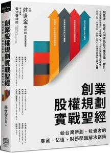 創業股權規劃實戰聖經:給台灣新創、投資者的募資、估值、財務問題解決指南-cover