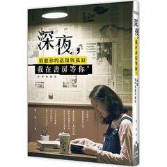 深夜,我在書房等你:聆聽你的悲傷與孤寂 (好評熱銷版)-cover