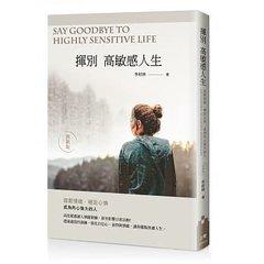 揮別高敏感人生 : 讓你放鬆情緒,穩定心情,做個內心強大的人 (熱銷版)-cover