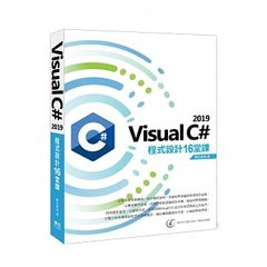 Visual C# 2019 程式設計 16堂課-cover