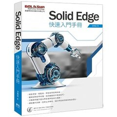 Solid Edge 快速入門手冊