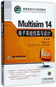 Multisim 14 電子系統仿真與設計, 2/e-cover