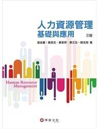 人力資源管理:基礎與應用, 3/e-cover