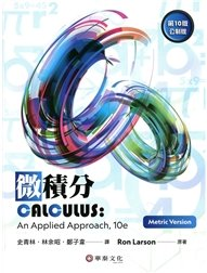 微積分 (Larson: Calculus: An Applied Approach, 10/e)(公制版)-cover