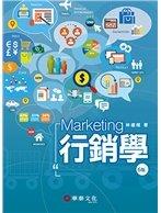 行銷學, 6/e-cover