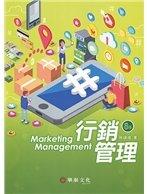 行銷管理, 8/e-cover