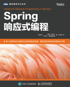 Spring 響應式編程 (Hands-On Reactive Programming in Spring 5: Build cloud-ready, reactive systems with Spring 5 and Project Reactor)-cover