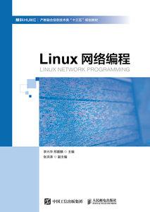 Linux網絡編程-cover