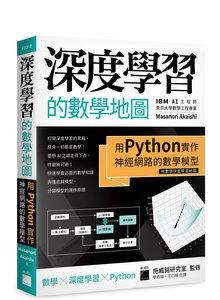 深度學習的數學地圖 - 用 Python 實作神經網路的數學模型 (附數學快查學習地圖)-cover