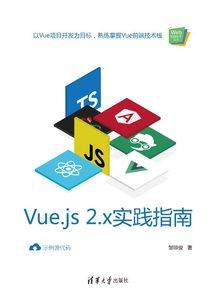 Vue.js 2.x 實踐指南-cover