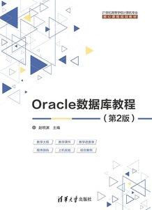 Oracle 數據庫教程, 2/e-cover