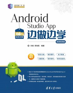 Android Studio App 邊做邊學-微課視頻版-cover
