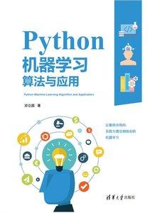 Python 機器學習算法與應用-cover