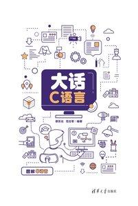 大話C語言-cover