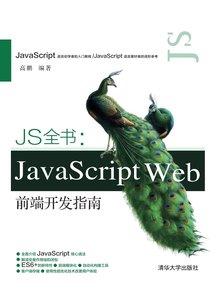 JS全書:JavaScript  Web前端開發指南-cover