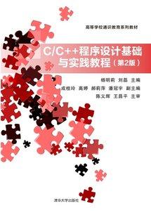 C/C++程序設計基礎與實踐教程(第2版)-cover