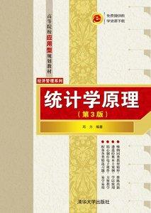 統計學原理(第3版)-cover