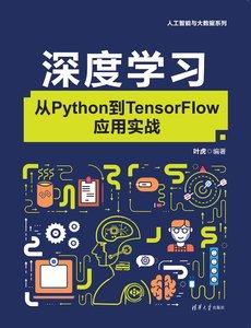 深度學習:從Python到TensorFlow應用實戰-cover