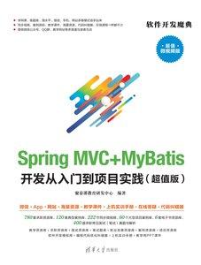 Spring MVC + MyBatis 開發從入門到項目實踐 (超值版)-cover