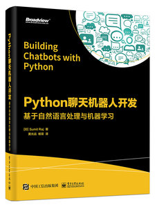 Python 聊天機器人開發:基於自然語言處理與機器學習 (Building Chatbots with Python: Using Natural Language Processing and Machine Learning)-cover