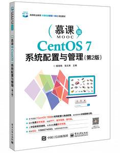 CentOS7系統配置與管理(第2版)-cover