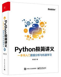 Python 極簡講義:一本書入門數據分析與機器學習-cover