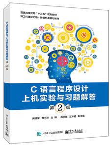 C語言程序設計上機實驗與習題解答(第2版)-cover