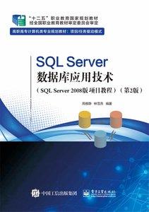 SQLServer數據庫應用技術(SQLServer2008版項目教程)(第2版)-cover