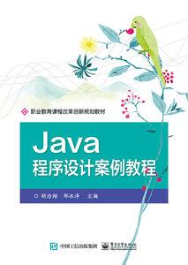 Java程序設計案例教程-cover