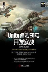 Unity 虛擬現實開發實戰(原書第2版)-cover