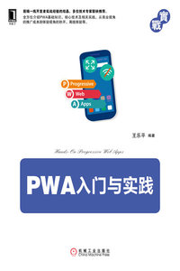 PWA 入門與實踐-cover