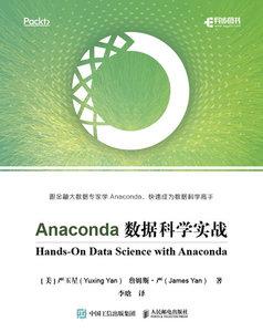 Anaconda數據科學實戰-cover