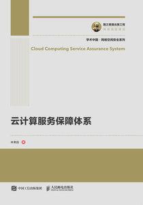 國之重器出版工程 雲計算服務保障體系-cover