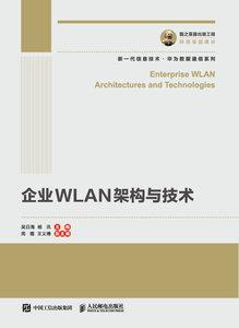 國之重器出版工程 企業WLAN架構與技術-cover