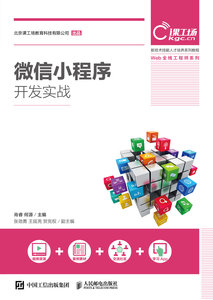 微信小程序開發實戰-cover